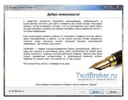 Смотреть изображение файла DCFinder - программа для проверки контента на уникальность